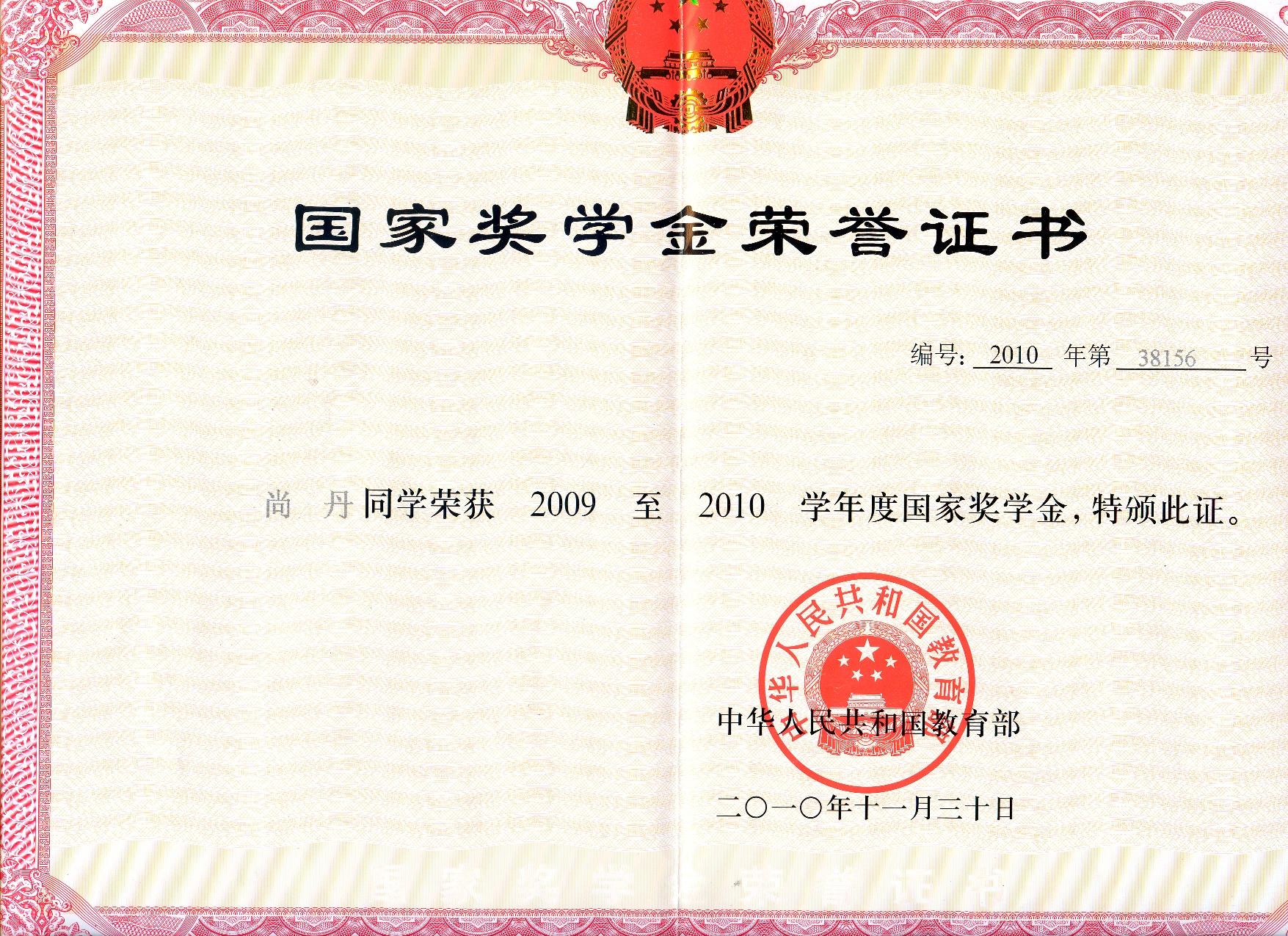 尚丹国家奖学金